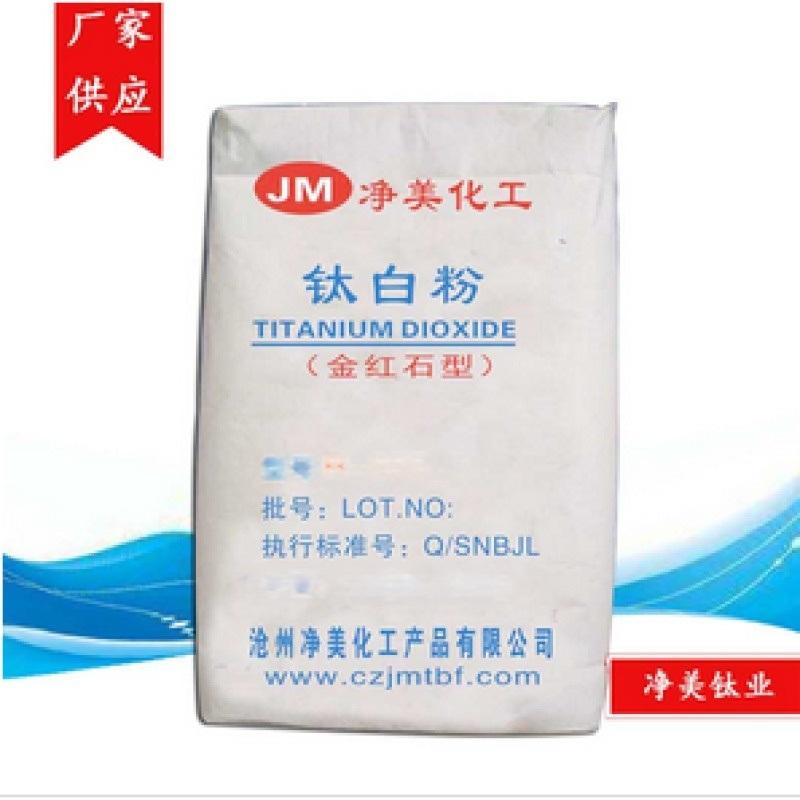 滄州 鈦白粉 生產廠家 R-935