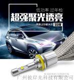 最新供應LED汽車前大燈9005/9006/70W
