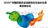 2019廣州國際餐飲業油煙淨化與油水分離展覽暨論壇