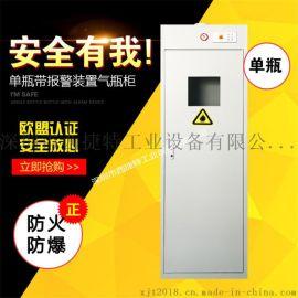 實驗室全鋼帶報警氣瓶櫃