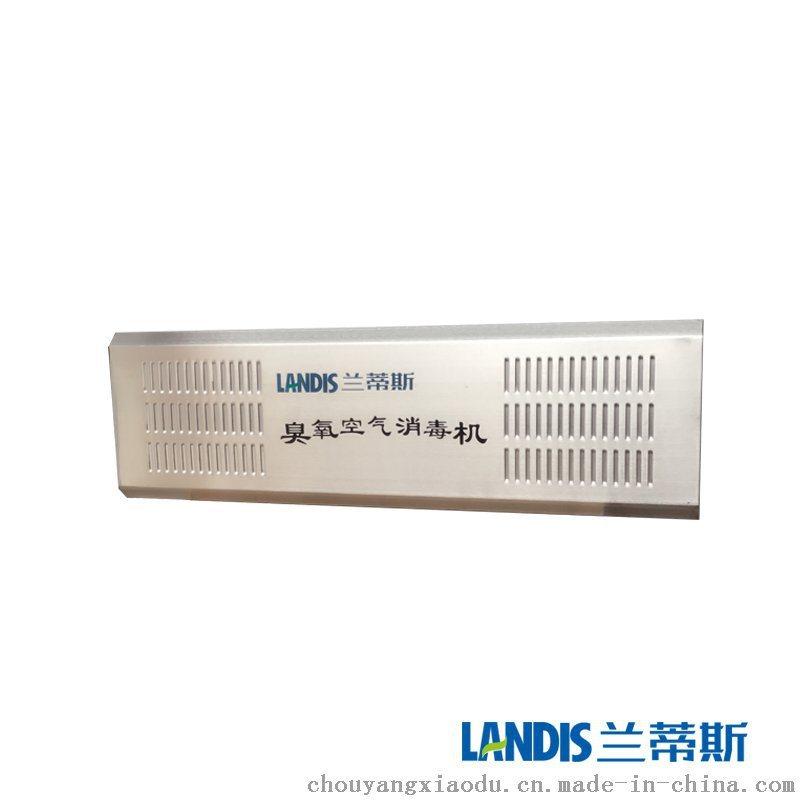 蘭蒂斯臭氧空气消毒净化机 臭氧发生器