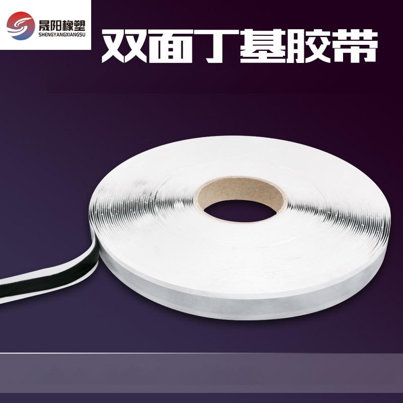 防水密封膠帶 丁基雙面膠帶