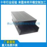 分体铝合金外壳 电源铝盒 控制器机箱铝型材壳体厂家