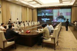天津视讯电话视频会议