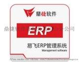 服务中山机械行业ERP江门机械工厂ERP软件珠海机械企业管理软件
