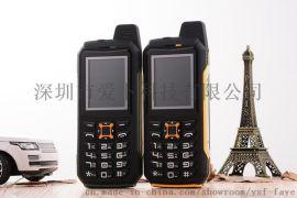 IP68防水双色软胶双卡双待2.0寸电信双模手机