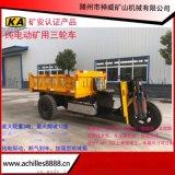 供应载重3吨自卸电动三轮车,矿用电动三轮车