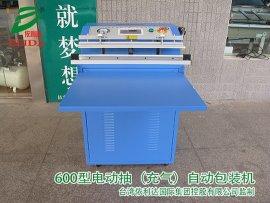 深圳依利达落地式充气封装机 广州电动抽气自动包装机