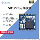 SX1278無線模組無線抄表專用