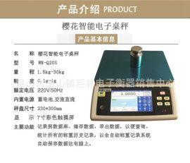 可储存每次称重数据的电子称 可用U盘导出数据进行分析的电子称