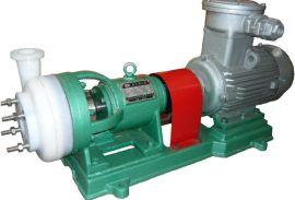 塑料合金离心泵(FSB型)