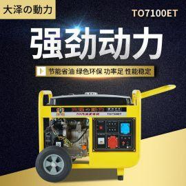 大泽动力6KW汽油发电机操作规程