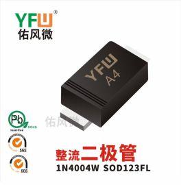 1N4004W SOD123FL 贴片整流二极管印字A4 YFW佑风微品牌