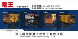日本电王北京工厂HW发电焊机