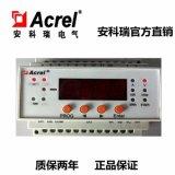 安科瑞AMC16B-3I3三相多回路监控装置