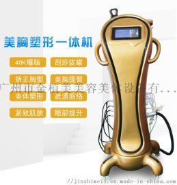 多功能身材管理仪器 美胸美体减肥综合仪器