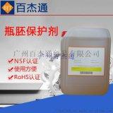 食品級PET瓶胚潤滑保護劑無矽水性脫模劑