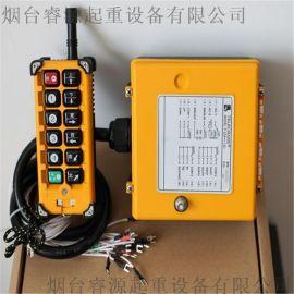 MD双速葫芦配无线工业遥控器,F23-A++发射器