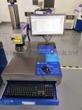 布吉激光镭雕机,金属外壳商标激光打标机