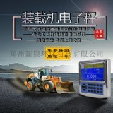 玉门T8000铲车电子秤优质厂家