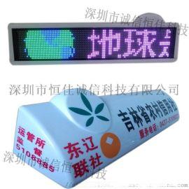 山东出租车LED顶灯屏全彩LED车载广告屏