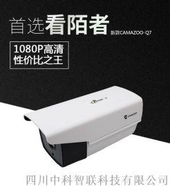 高清室外防水摄像机 夜视阵列器红外安防