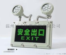LED防爆标志灯、EXIT防爆标志灯BAYD81