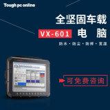Ruggon睿剛VX-601三防車載堅固電腦