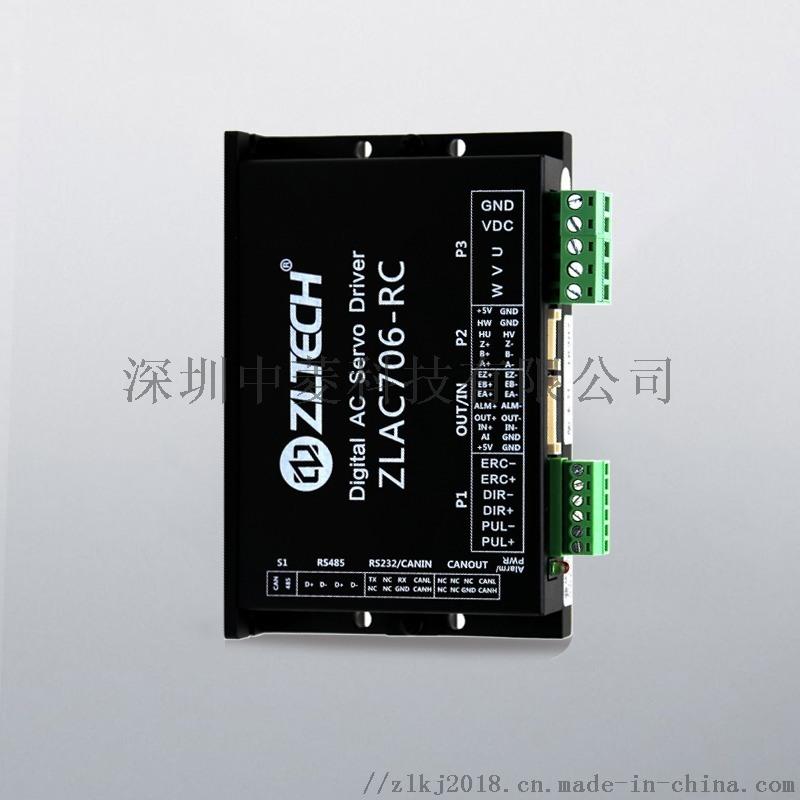 中菱ZLAC706-RC轮毂电机驱动器