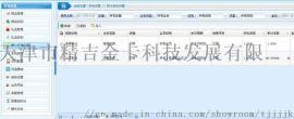 天津美容美发会员系统软件,天津精吉积分管理