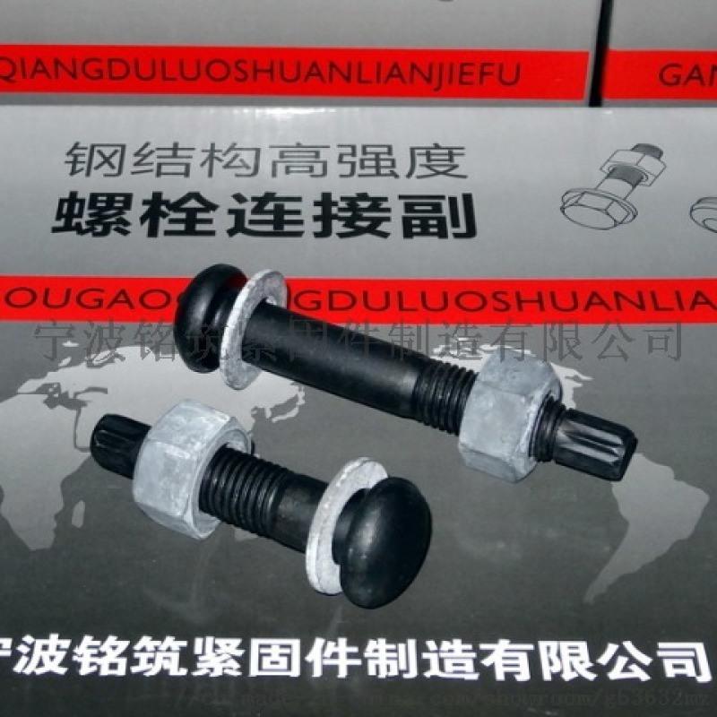 钢结构用扭剪型高强度螺栓连接副