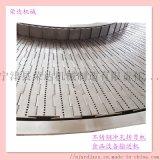 conveyor 不鏽鋼衝孔鏈板轉彎機