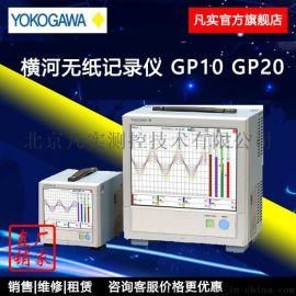 日本横河 记录仪GP10 GP20横河无纸记录仪