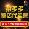 拼多多代运营 杭州首赞托管 SEO优化提升流量