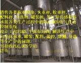 自动化控制电气自动化自动配料系统