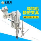 自动焊锡机夹具焊接机夹头单头高频手柄夹具