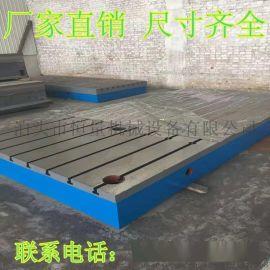 铸铁T型槽平台钳工工作台划线平台焊接平台工作台