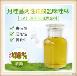 月桂基两性羧酸盐咪唑啉 日化用品表面活性剂