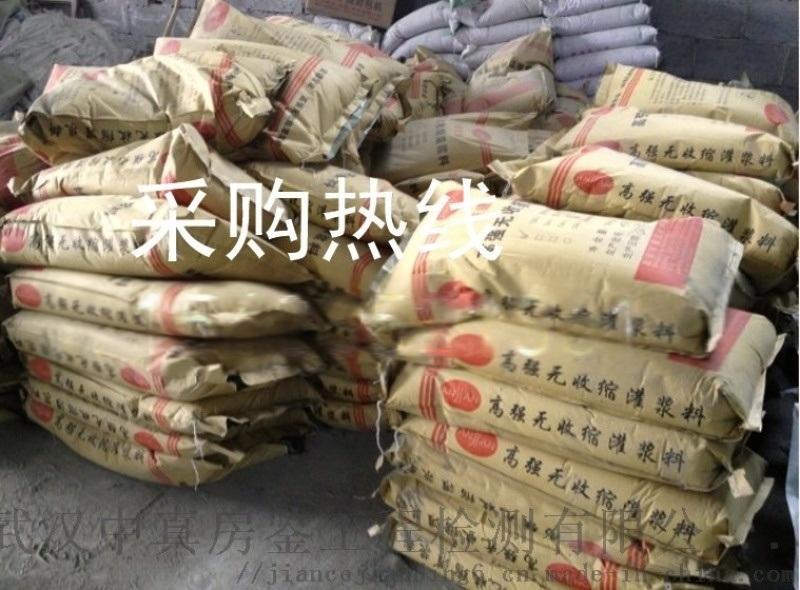 武汉中真-水泥基灌浆料规程