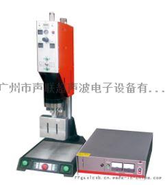 声联超声波塑料焊接机(20K2000W)