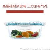 山東倉頡正方形高硼矽玻璃保鮮盒