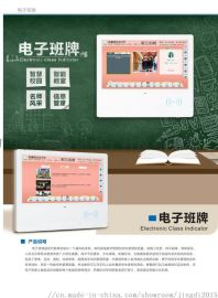 广州晶笛诺工厂直销智慧校园电子班牌