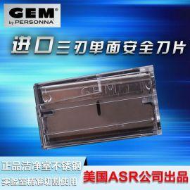 100%原装美国GEM62-0174洁净室不锈钢三刃单面安全刀片 10片装