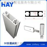 八通展览器材40  50扁铝型材广告展台设计制作上海厂家直销