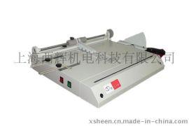 XH-100K书壳机 精装书壳机 居中定位书壳机 双胶辊包边书壳机