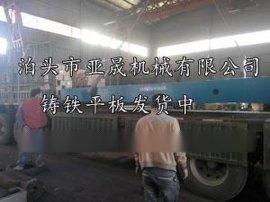 河北检测平台/大型划线平板T型槽刻线平台亚晟**专业