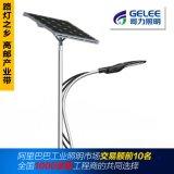 江苏哥力照明专业生产led太阳能路灯