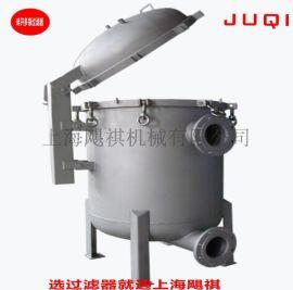 【厂家直销】蚌开式不锈钢袋式过滤器、不锈钢大流量过滤器