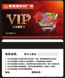 西安會員卡製作_西安制卡廠家_西安元盛PVC卡製作廠元盛制卡廠家