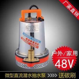 48V直流潜水泵